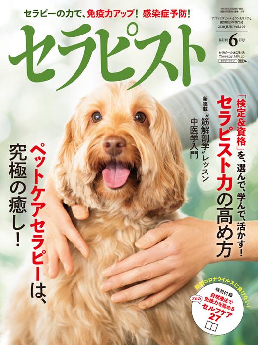 セラピスト2020年 06月号(5月7日発売)