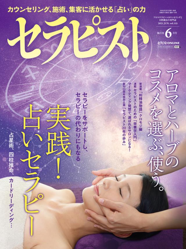 セラピスト2021年 6月号(5月7日発売)