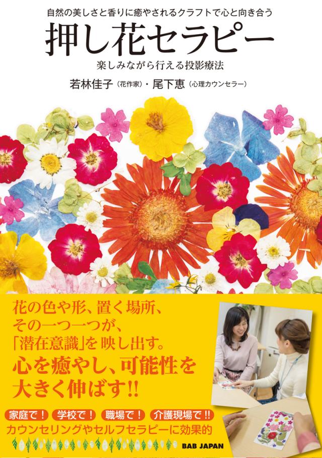 書籍 押し花セラピー