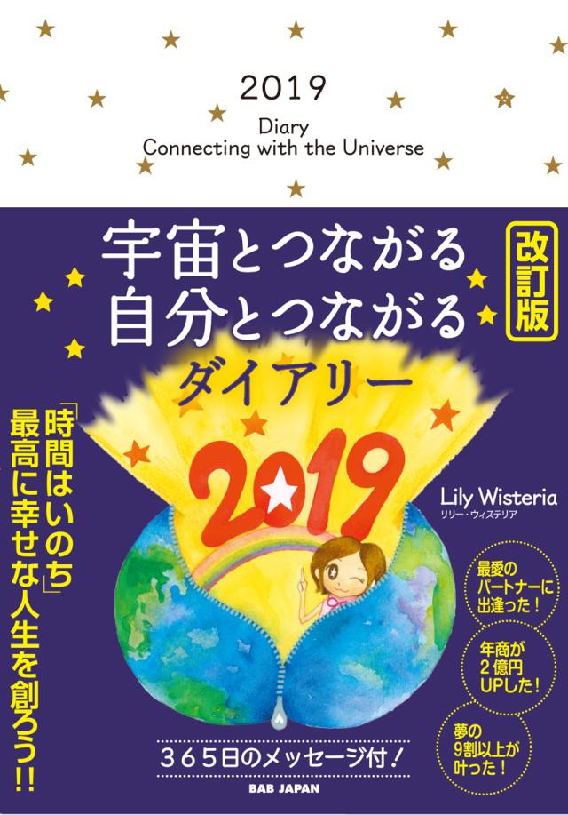 宇宙とつながる自分とつながるダイアリー2019