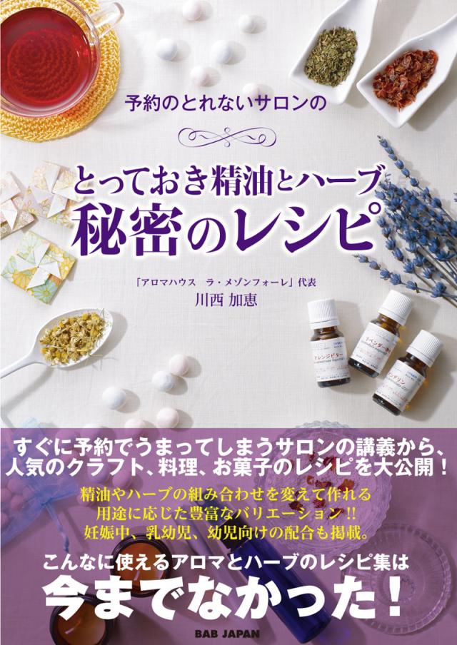 書籍 予約のとれないサロンのとっておき精油とハーブ 秘密のレシピ