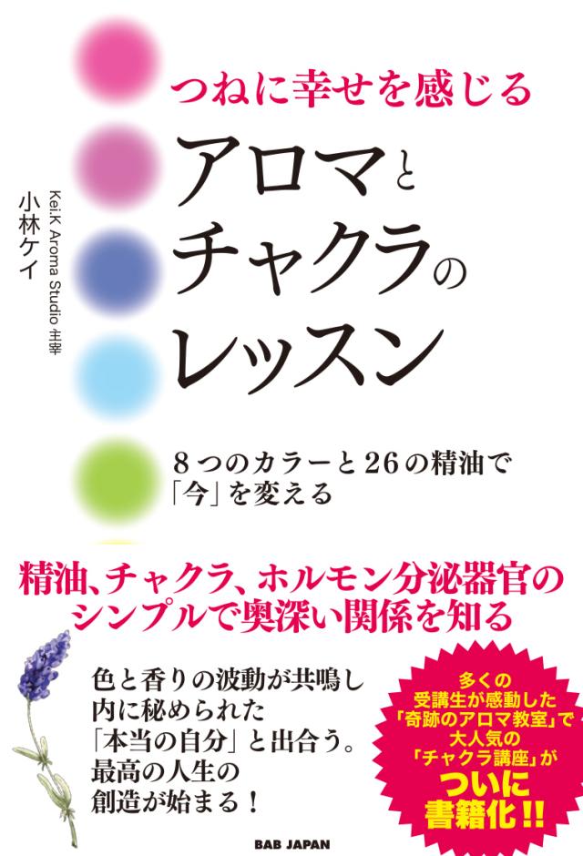 書籍 つねに幸せを感じるアロマとチャクラのレッスン(5/24発売 予約受付中)