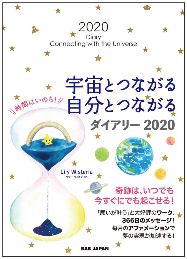 宇宙とつながる自分とつながるダイアリー2020