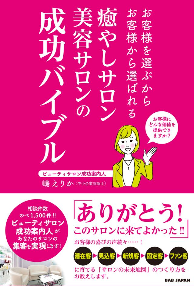 書籍 癒やしサロン 美容サロンの成功バイブル