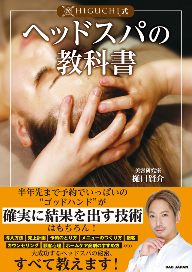 書籍 HIGUCHI式ヘッドスパの教科書 (サイン本有り!)
