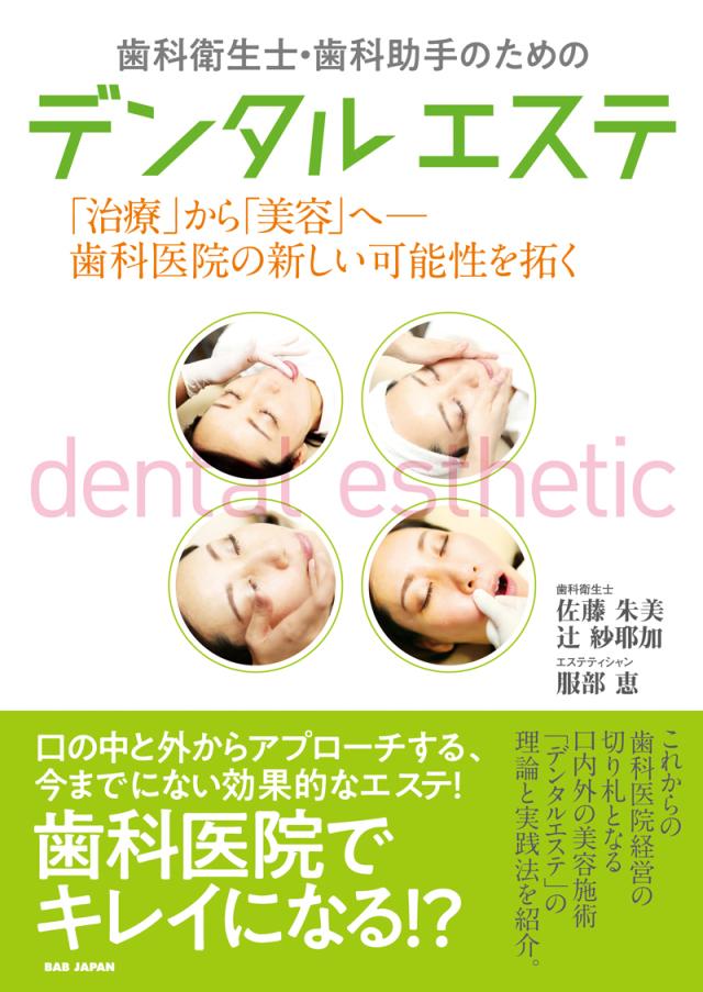 書籍 歯科衛生士・歯科助手のためのデンタルエステ