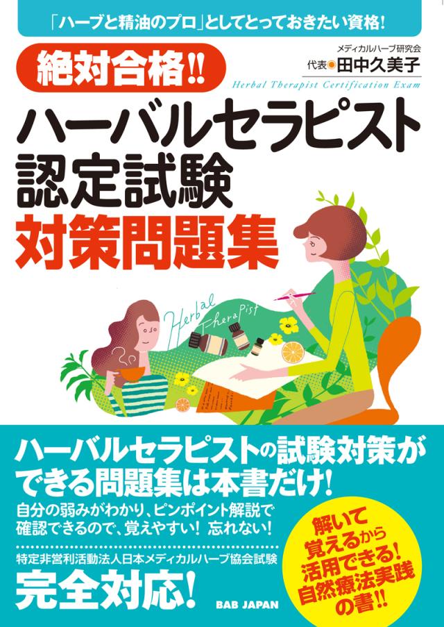 書籍 ハーバルセラピスト認定試験対策問題集