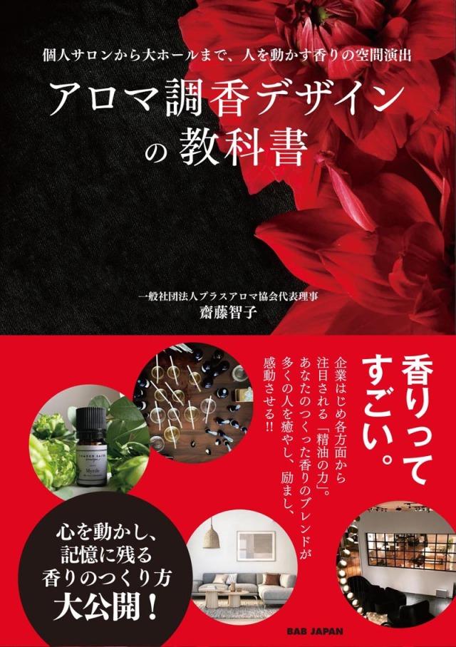 書籍 アロマ調香デザインの教科書