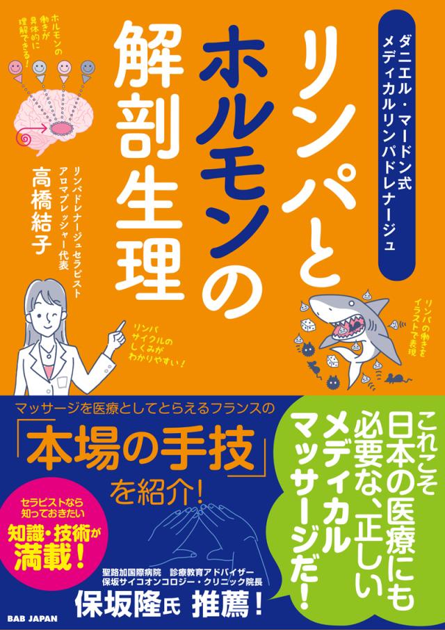書籍 リンパとホルモンの解剖生理