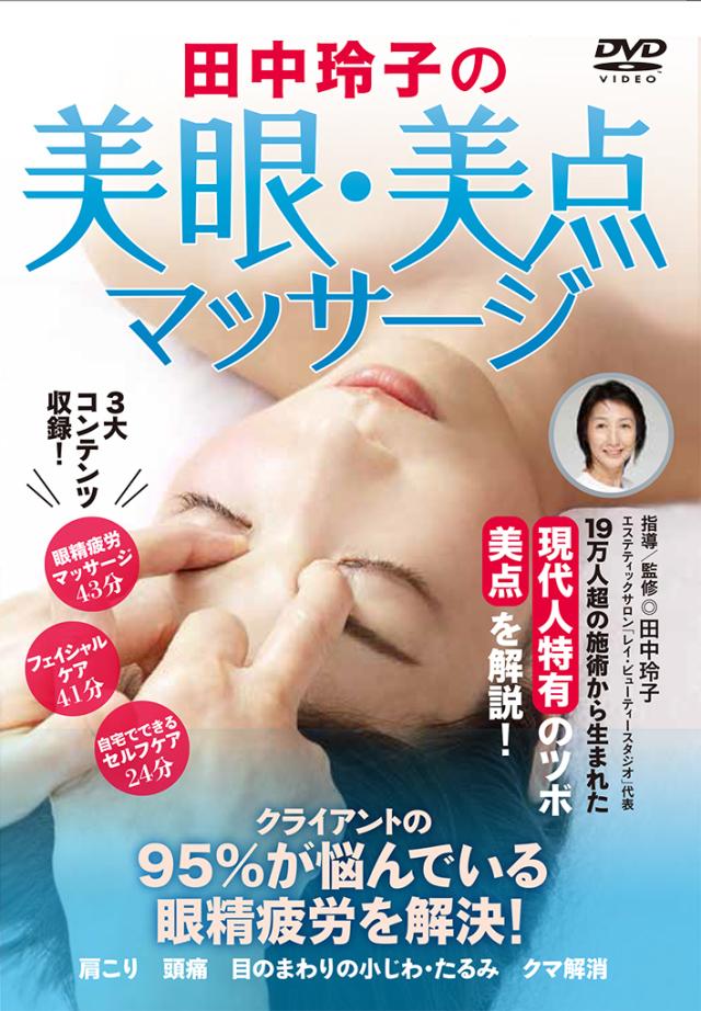 DVD 田中玲子の美眼・美点マッサージ