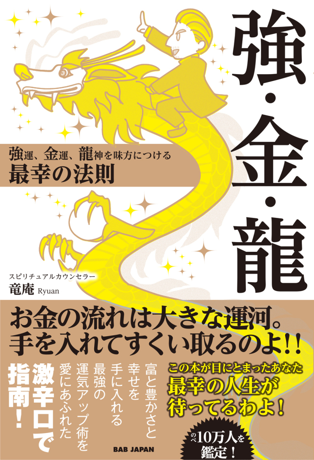 書籍 強・金・龍 (サイン本有り!)