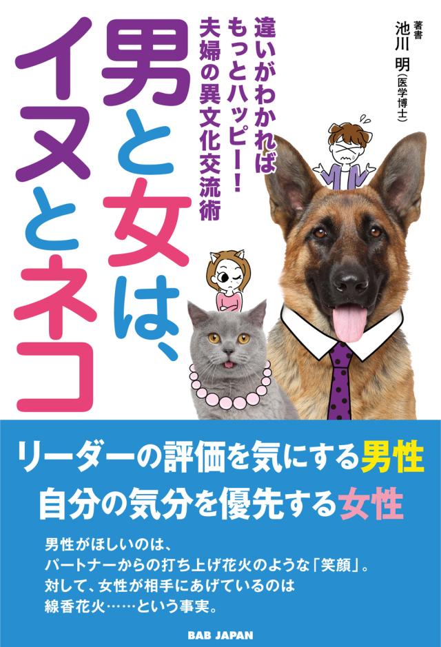 書籍 男と女は、イヌとネコ