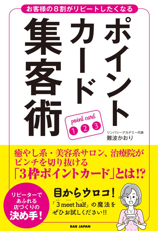 書籍 ポイントカード集客術 (サイン本有り!)