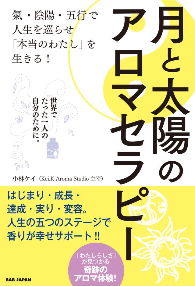 書籍 月と太陽のアロマセラピー