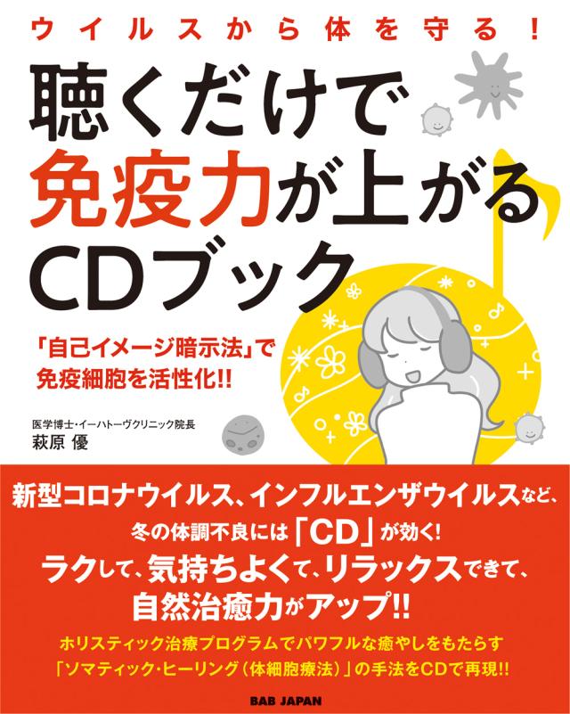 書籍 聴くだけで免疫力が上がるCDブック