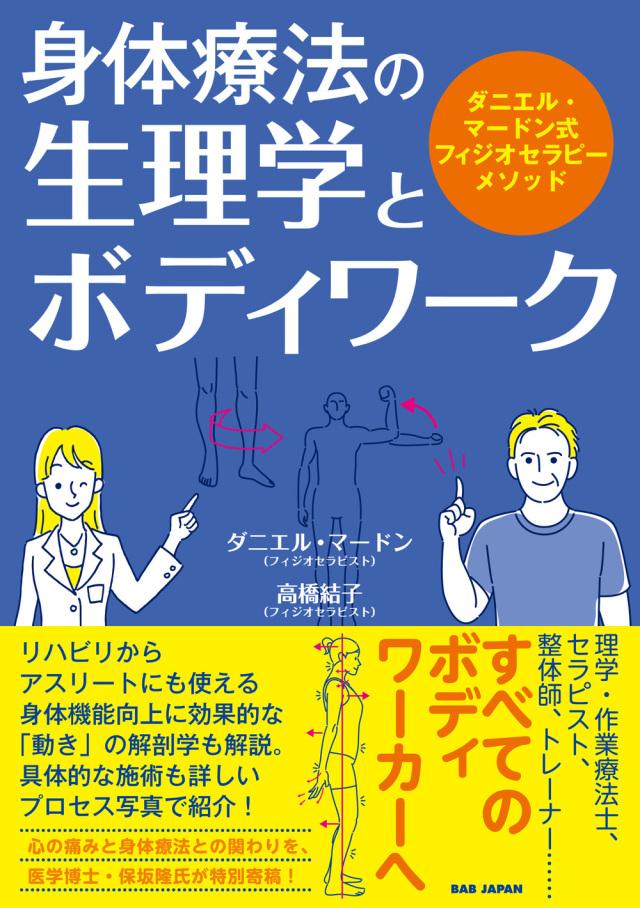 書籍 身体療法の生理学とボディワーク