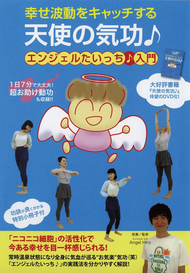 DVD 天使の気功♪ エンジェルたいっち♪入門