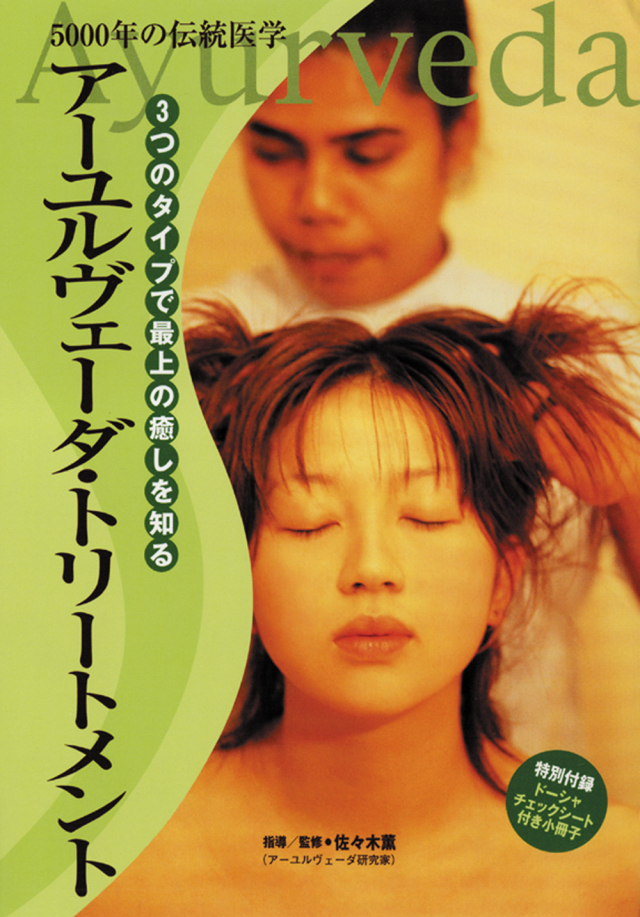 DVD アーユルヴェーダ・トリートメント
