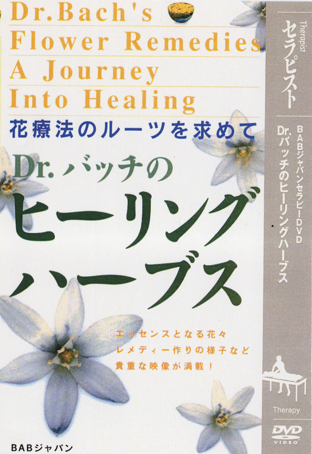 DVD Dr.バッチのヒーリングハーブス