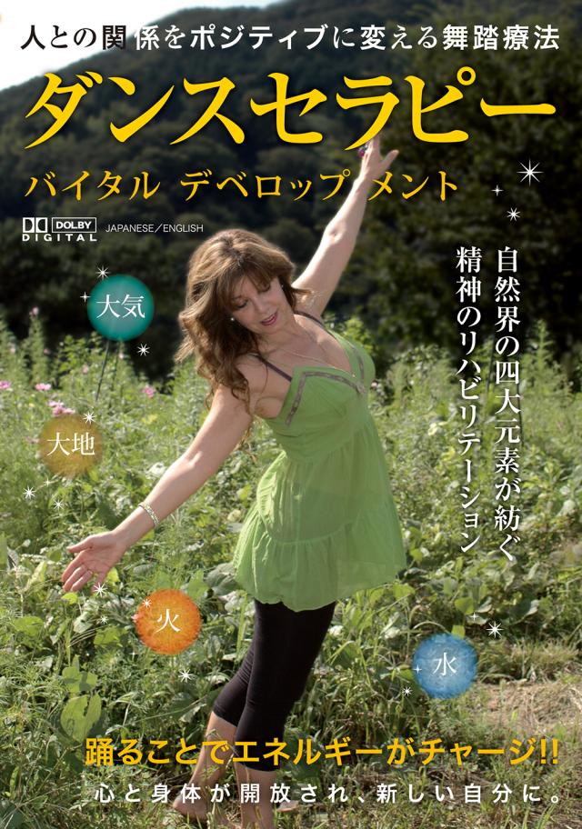 DVD ダンスセラピー バイタルデベロップメント