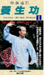 中華導引養生功シリーズ 第1巻 (DVD)