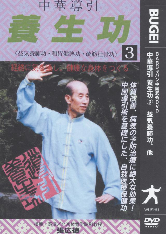 DVD 中華導引養生功 第3巻