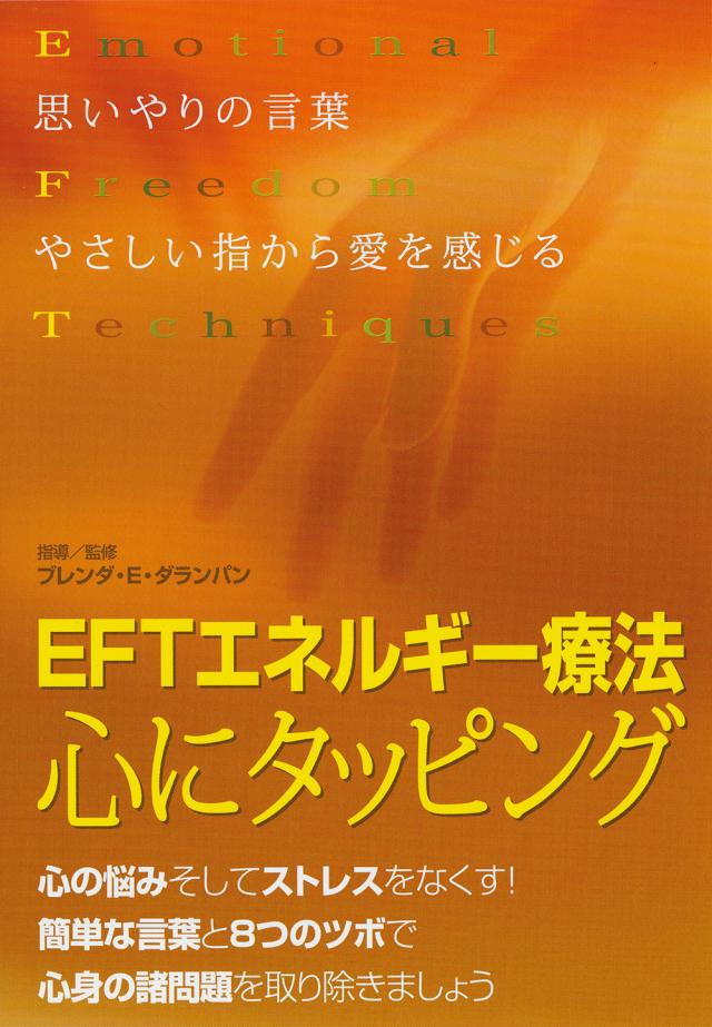 DVD EFTエネルギー療法 心にタッピング