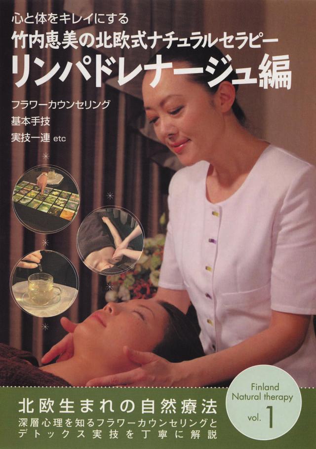 DVD 竹内恵美の北欧式ナチュラルセラピー VOL.1 リンパドレナージュ編
