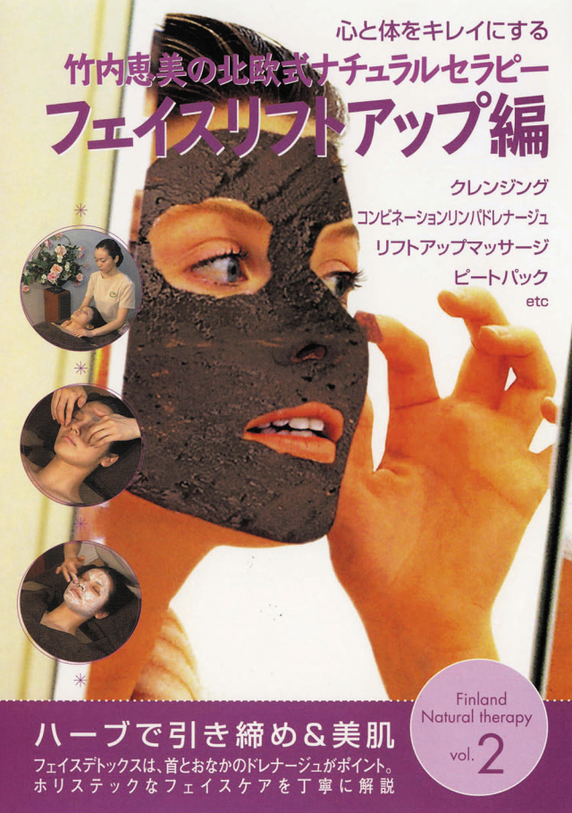 DVD 竹内恵美の北欧式ナチュラルセラピー VOL.2 フェイスリフトアップ編