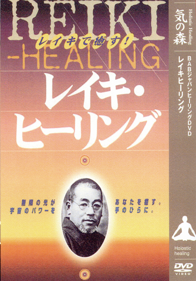 DVD レイキ・ヒーリング