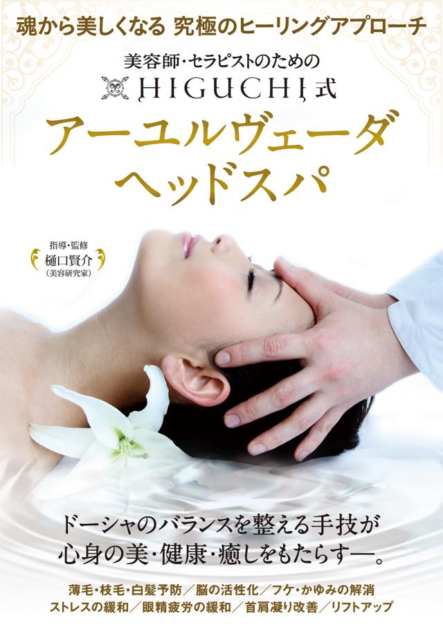 DVD HIGUCHI式 アーユルヴェーダヘッドスパ