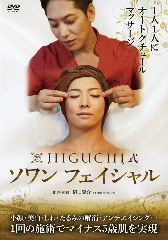 DVD HIGUCHI式 ソワンフェイシャル