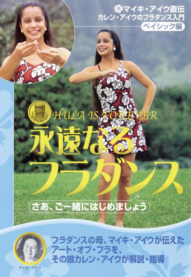 DVD 永遠なるフラダンス