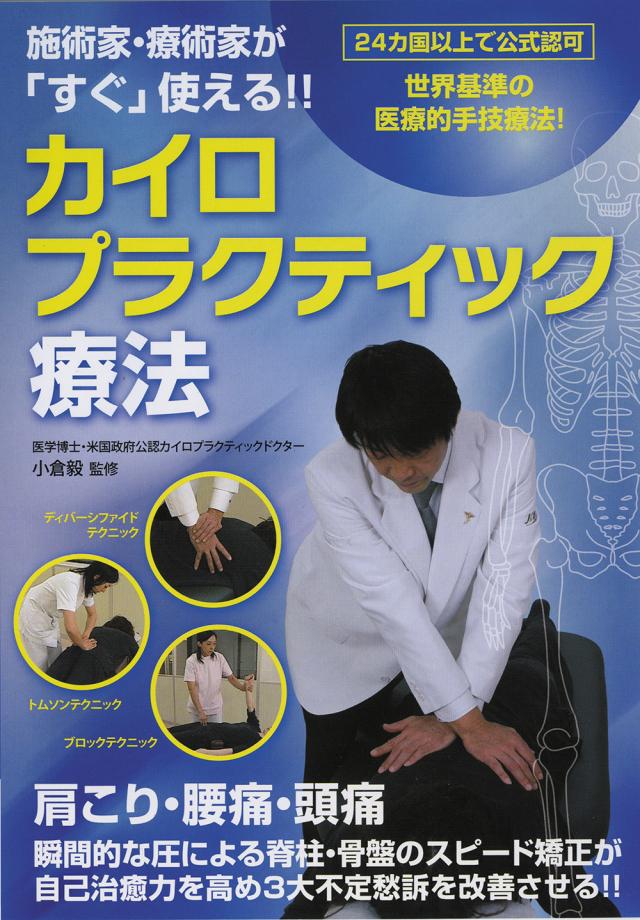 DVD カイロプラクティック療法