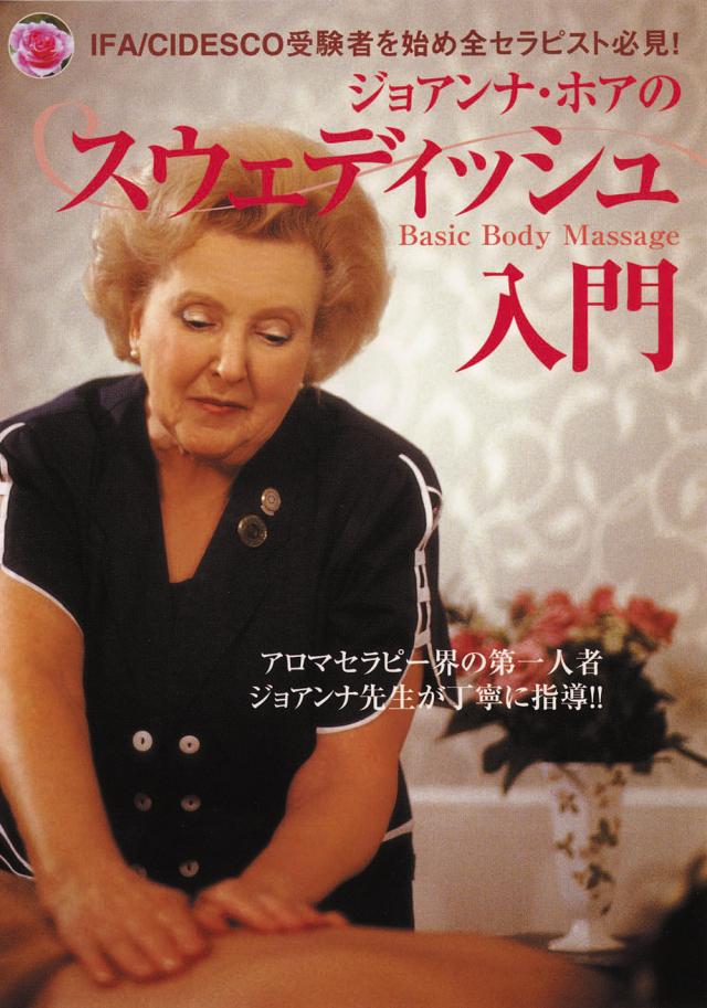 DVD ジョアンナ・ホアのスウェディッシュ入門