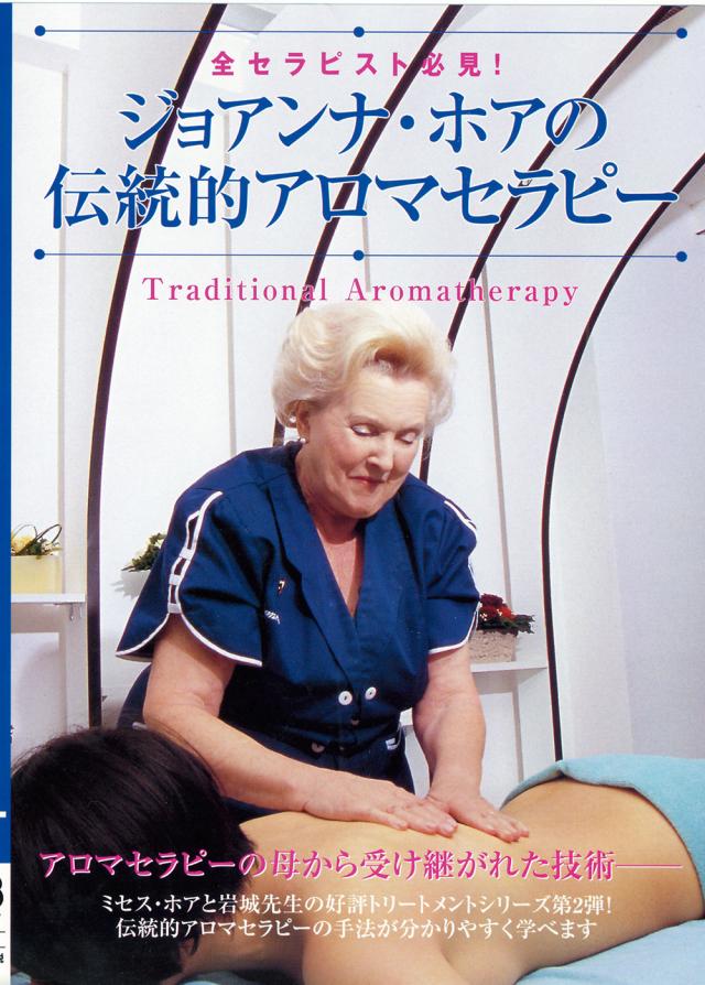 DVD ジョアンナ・ホアの伝統的アロマセラピー