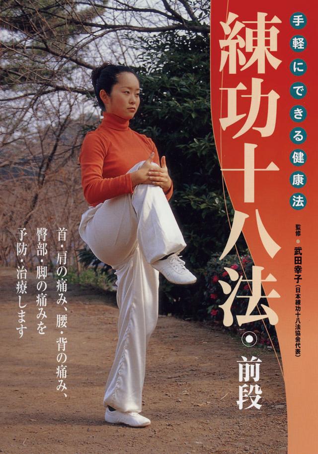 DVD 練功十八法・前段