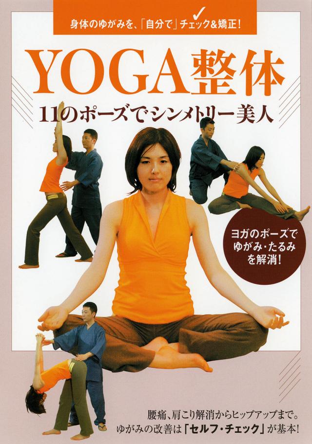 DVD YOGA整体