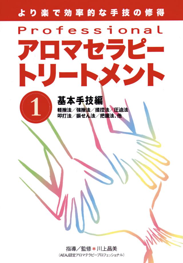 DVD Professional アロマセラピートリートメント 第1巻