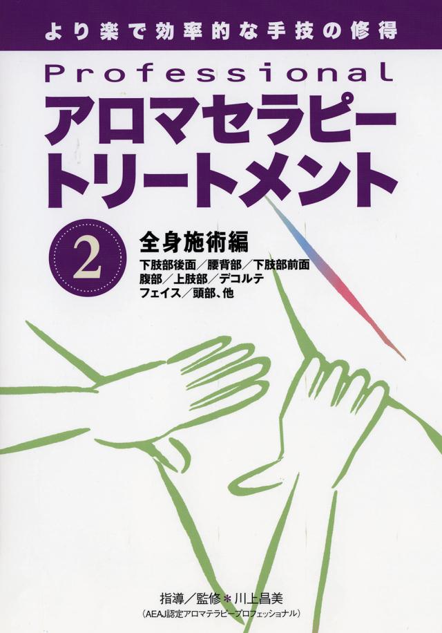 DVD Professional アロマセラピートリートメント 第2巻