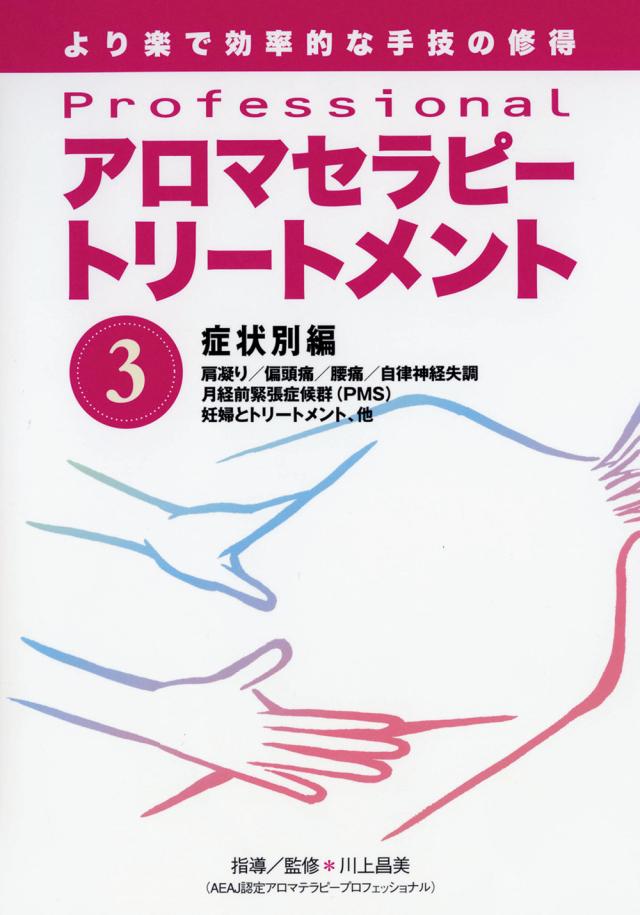 DVD Professional アロマセラピートリートメント 第3巻