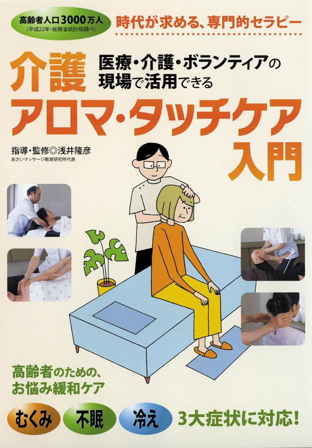 DVD 介護アロマ・タッチケア入門