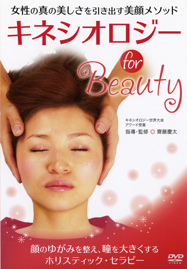 DVD キネシオロジー for Beauty