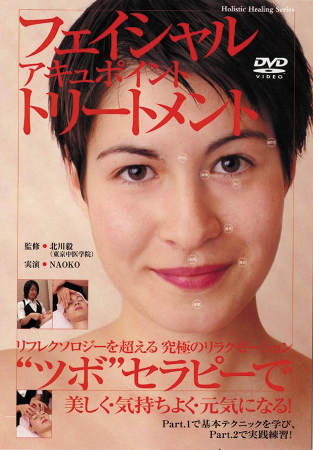 DVD フェイシャル・アキュポイント・トリートメント