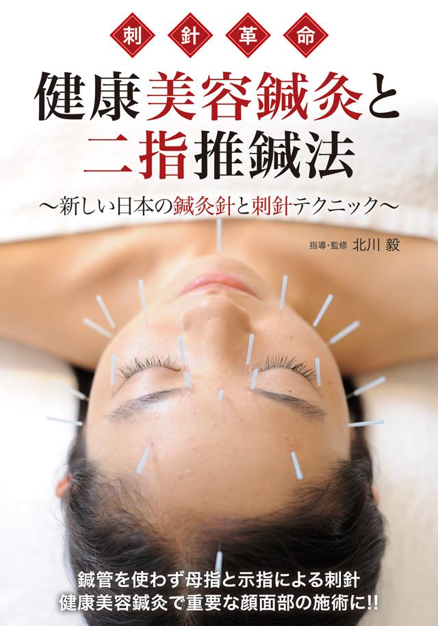 健康美容鍼灸と二指推鍼法 ~新しい日本の鍼灸針と刺針テクニック~