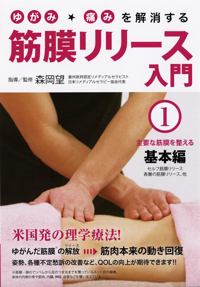 DVD ゆがみ・痛みを解消する 筋膜リリース入門 第1巻 基本編