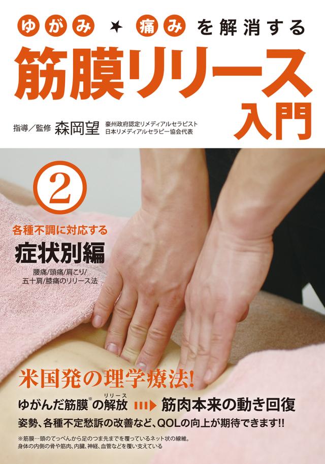 DVD ゆがみ・痛みを解消する 筋膜リリース入門 第2巻 症状別編