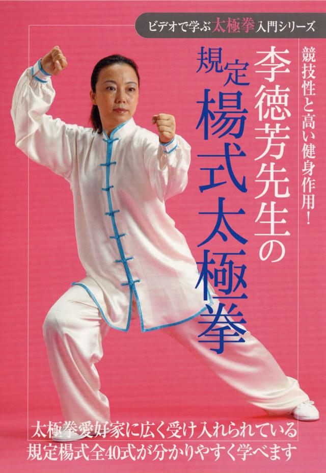 DVD 李徳芳先生の規定楊式太極拳