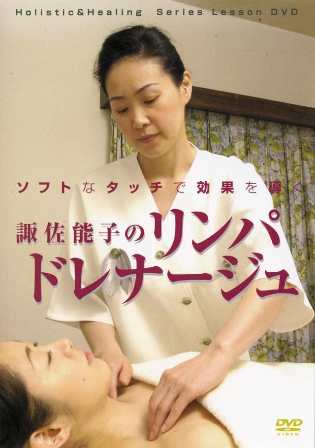 DVD 諏佐能子のリンパドレナージュ