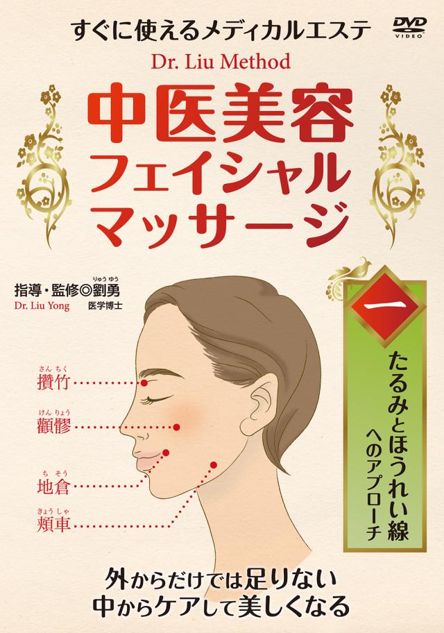 DVD 中医美容フェイシャルマッサージ 第1巻 たるみとほうれい線へのアプローチ